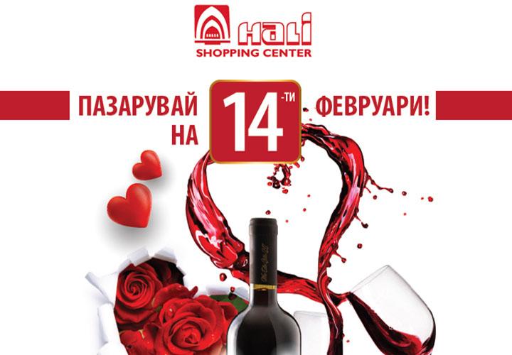 Спечели бутилка червено вино и направи Свети Валентин още по-хубав!