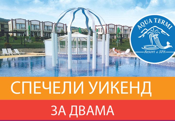 Спечели уикенд за двама в комплекс Аква Терми - Красново!