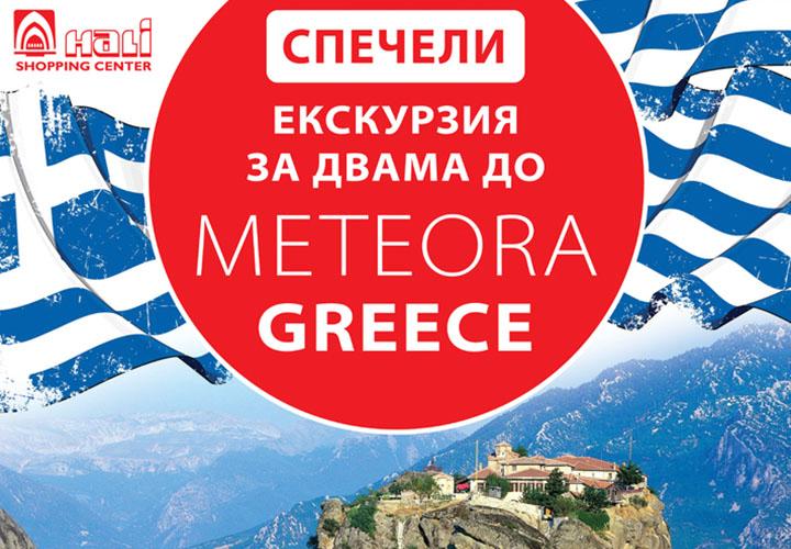 Спечели незабравима екскурзия за двама до Метеора, Гърция!